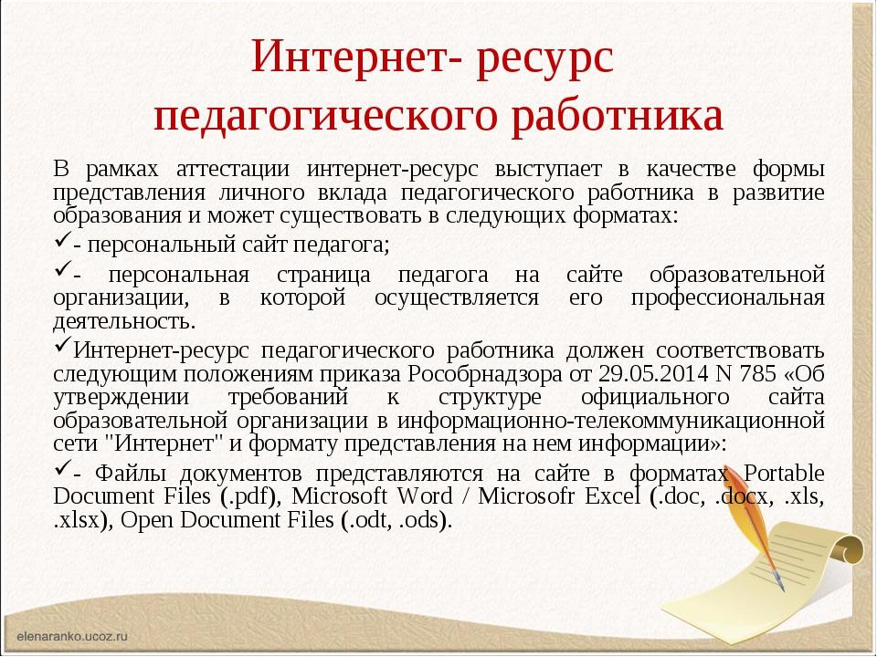Интернет- ресурс педагогического работника В рамках аттестации интернет-ресур...