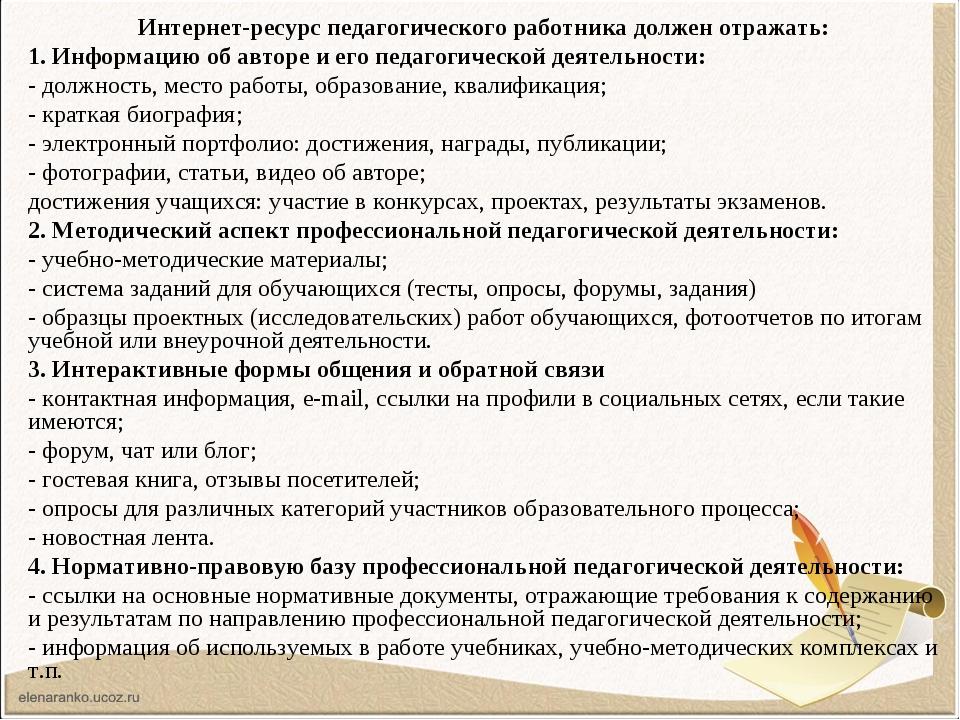 Интернет-ресурс педагогического работника должен отражать: 1. Информацию об а...
