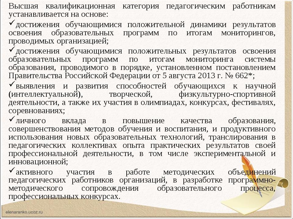 Высшая квалификационная категория педагогическим работникам устанавливается н...