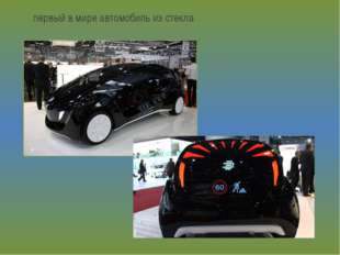первый в мире автомобиль из стекла