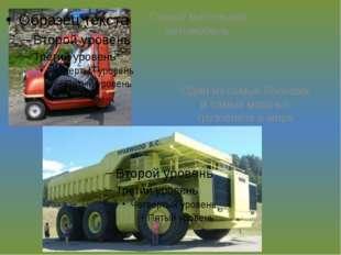 Самый маленький автомобиль Один из самых больших и самых мощных грузовиков в