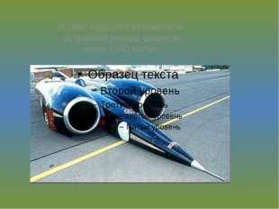 В 1997 году этот автомобиль, установил рекорд скорости около 1240 км/час.