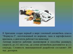 """В Британии создан первый в мире гоночный автомобиль класса """"Формула-3"""", изгот"""