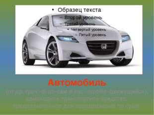 Автомобиль (от др. греч.-αὐτο–сам и лат.–mobilis–движущийся), самоходное тран