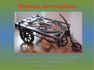 Первые автомобили Первые известные чертежи автомобиля принадлежат Леонардо да