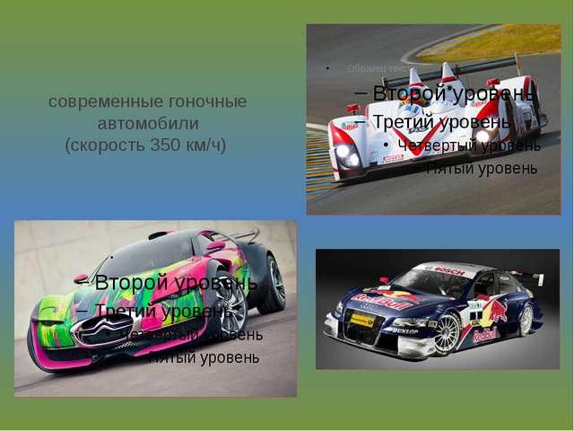 современные гоночные автомобили (скорость 350 км/ч)