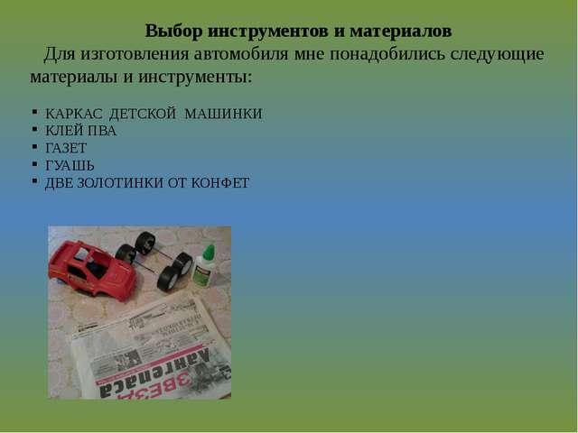 Выбор инструментов и материалов Для изготовления автомобиля мне понадобились...
