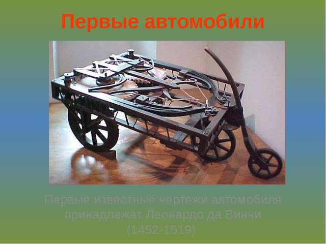 Первые автомобили Первые известные чертежи автомобиля принадлежат Леонардо да...