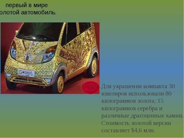 первый в мире золотой автомобиль. Для украшения компакта 30 ювелиров использо...