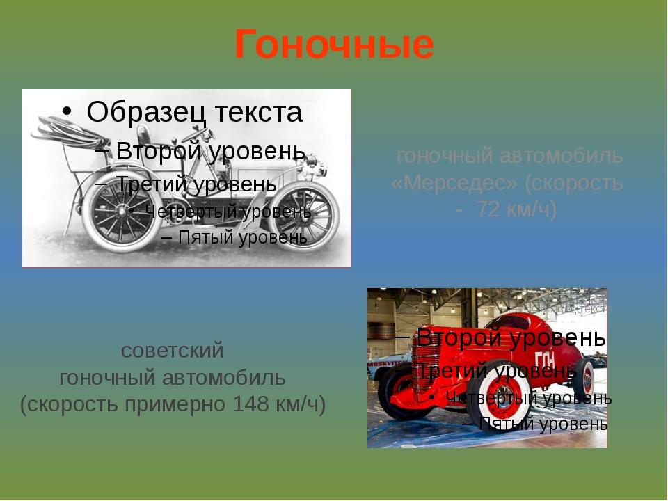 Гоночные гоночный автомобиль «Мерседес» (скорость - 72 км/ч) советский гоночн...