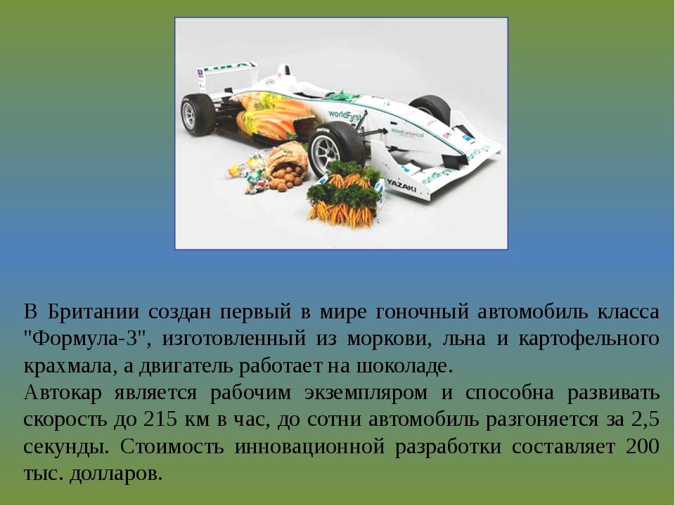 """В Британии создан первый в мире гоночный автомобиль класса """"Формула-3"""", изгот..."""