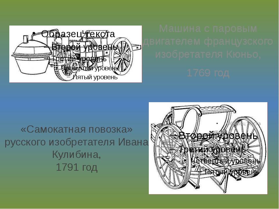 «Самокатная повозка» русского изобретателя Ивана Кулибина, 1791 год Машина с...