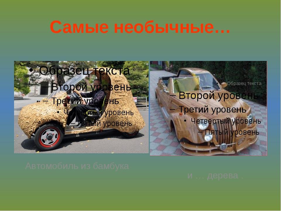Самые необычные… Автомобиль из бамбука и … дерева .