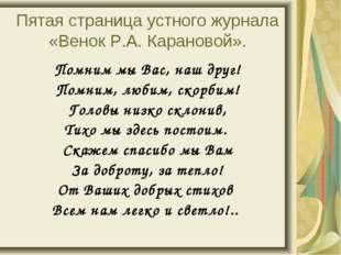 Пятая страница устного журнала «Венок Р.А. Карановой». Помним мы Вас, наш дру