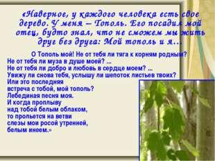 «Наверное, у каждого человека есть свое дерево. У меня – Тополь. Его посадил