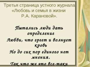 Третья страница устного журнала «Любовь и семья в жизни Р.А. Карановой». Пыта