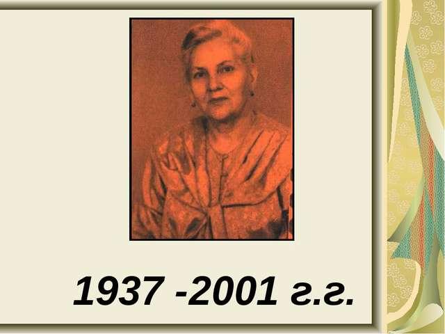 1937 -2001 г.г.