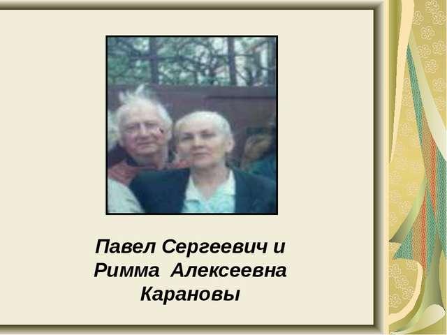 Павел Сергеевич и Римма Алексеевна Карановы