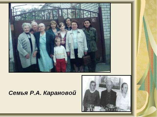 Семья Р.А. Карановой