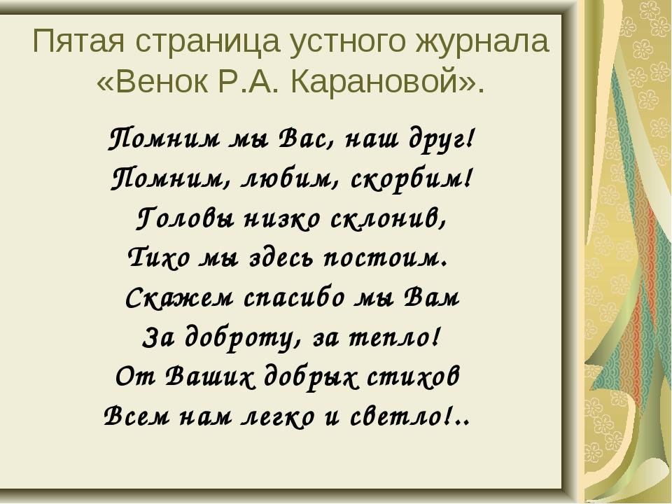 Пятая страница устного журнала «Венок Р.А. Карановой». Помним мы Вас, наш дру...
