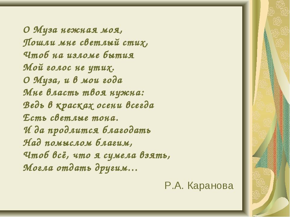 О Муза нежная моя, Пошли мне светлый стих, Чтоб на изломе бытия Мой голос не...