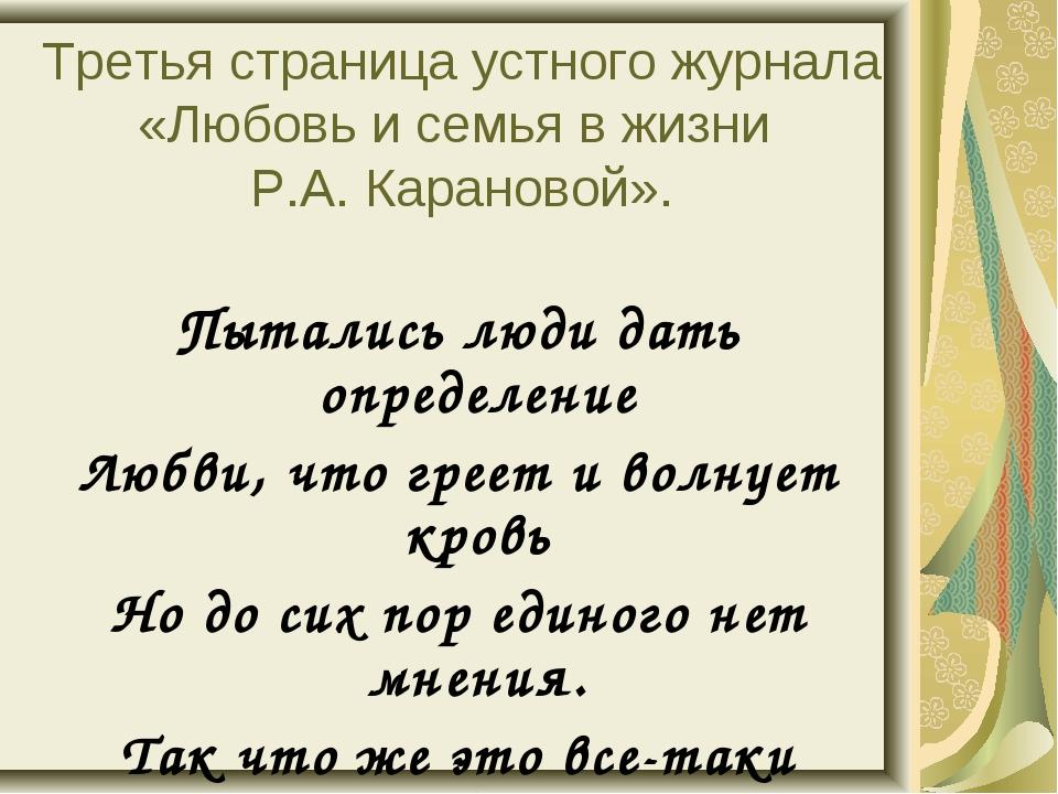 Третья страница устного журнала «Любовь и семья в жизни Р.А. Карановой». Пыта...