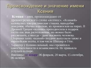 Ксения – имя, произошедшее от древнегреческого слова «ксенос». «Ксенией» наз