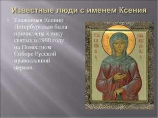 Блаженная Ксения Петербургская была причислена к лику святых в 1988 году на П