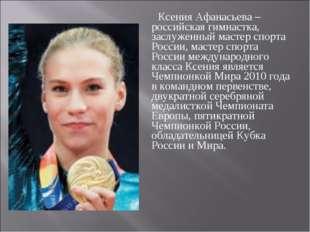 Ксения Афанасьева – российская гимнастка, заслуженный мастер спорта России, м