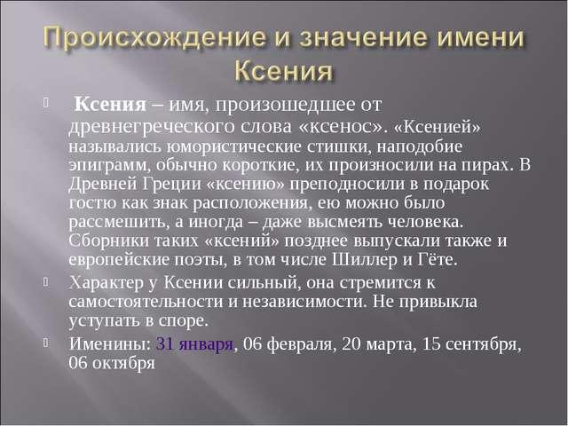 Ксения – имя, произошедшее от древнегреческого слова «ксенос». «Ксенией» наз...