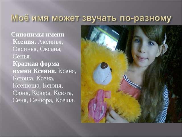 Синонимы имени Ксения. Аксинья, Оксинья, Оксана, Сенья. Краткая форма имени...