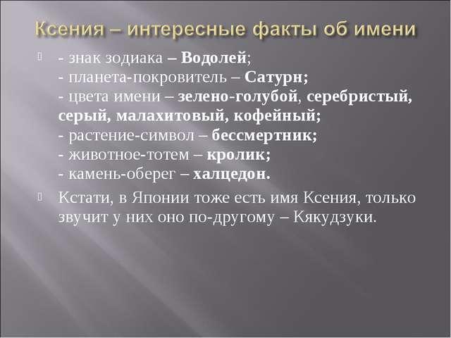- знак зодиака – Водолей; - планета-покровитель – Сатурн; - цвета имени – зел...