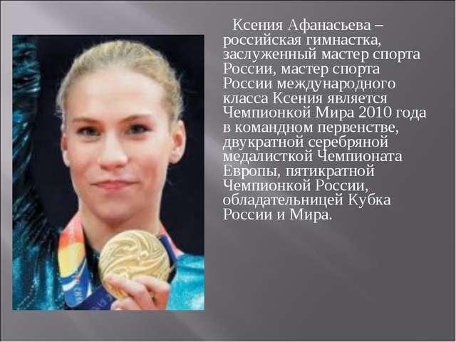 Ксения Афанасьева – российская гимнастка, заслуженный мастер спорта России, м...