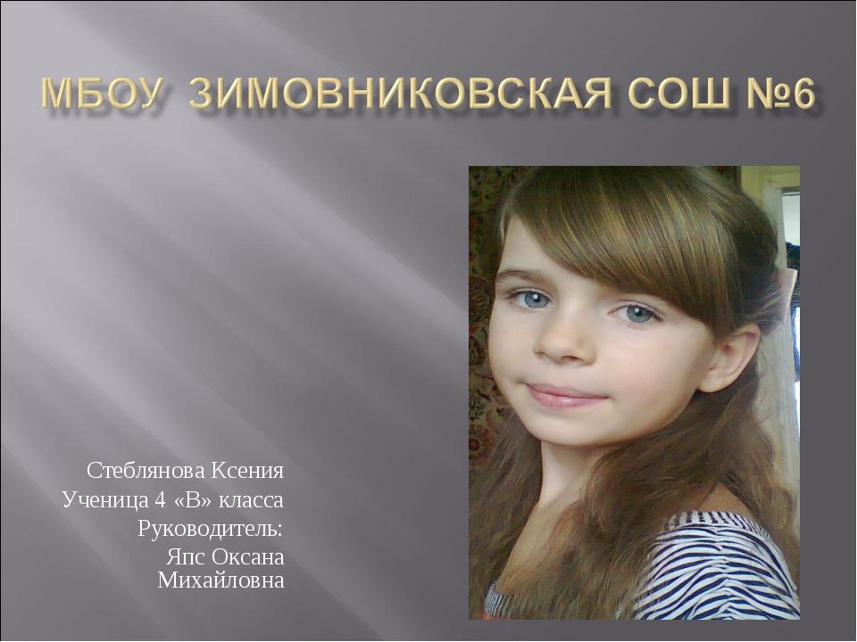 Стеблянова Ксения Ученица 4 «В» класса Руководитель: Япс Оксана Михайловна