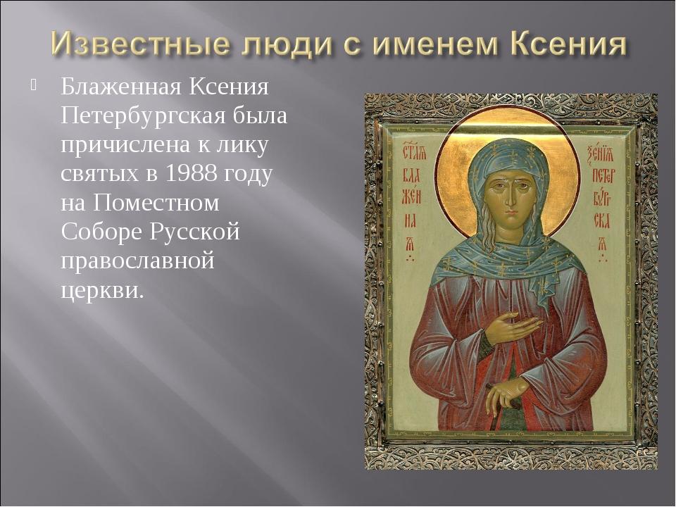 Блаженная Ксения Петербургская была причислена к лику святых в 1988 году на П...
