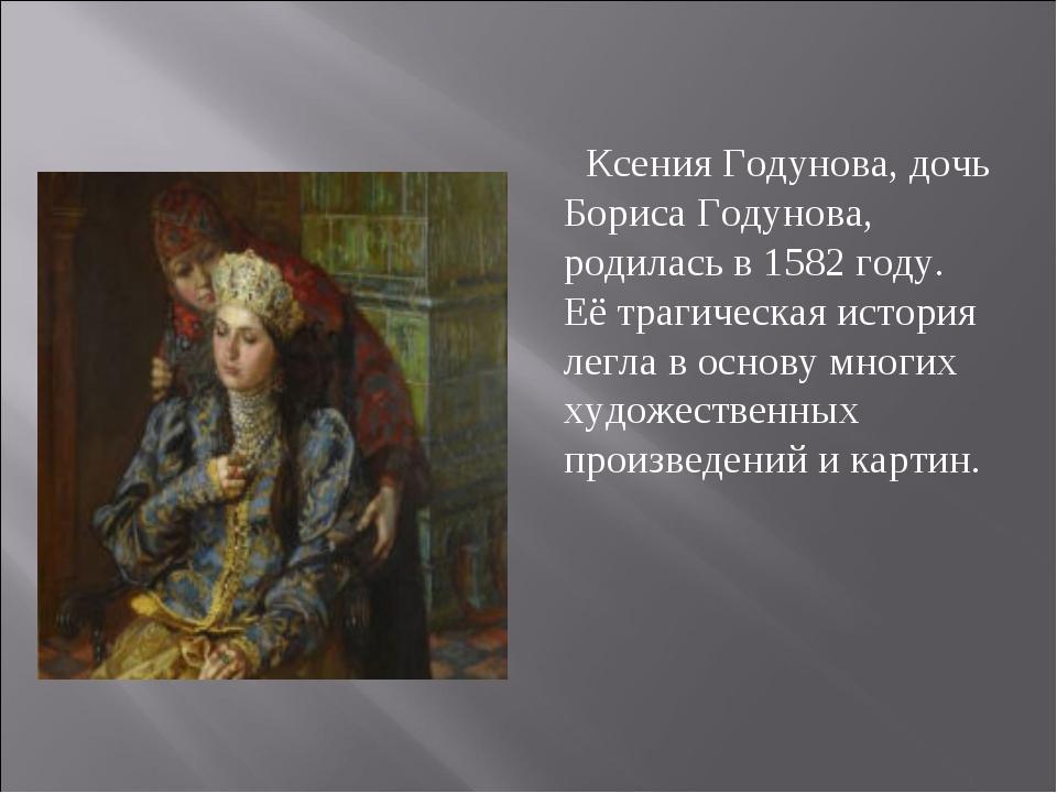Ксения Годунова, дочь Бориса Годунова, родилась в 1582 году. Её трагическая и...