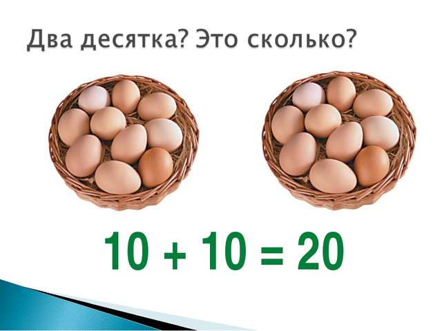 10 + 10 = 20