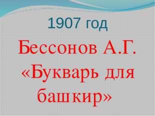 1907 год Бессонов А.Г. «Букварь для башкир»
