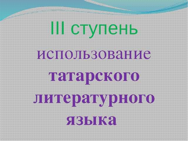 III ступень использование татарского литературного языка