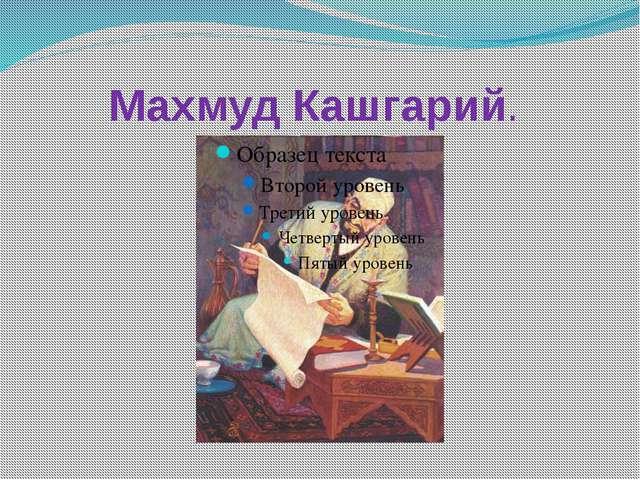 Махмуд Кашгарий.