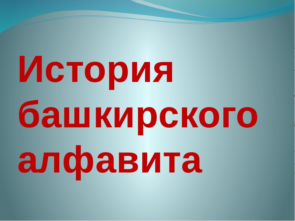История башкирского алфавита