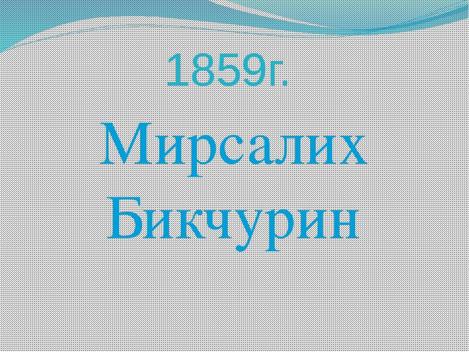 1859г. Мирсалих Бикчурин