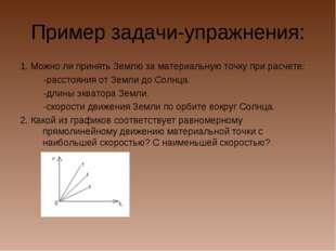 Пример задачи-упражнения: 1. Можно ли принять Землю за материальную точку при