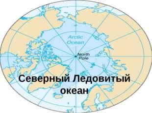 Северный Ледовитый океан— наименьший по площади океан Земли, расположен пол