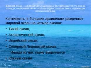 Мировой океан— основная часть гидросферы, составляющая 94,2% всей её площад