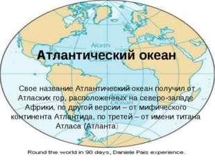 Атлантический океан— второй по величине океан Земли после Тихого океана, рас