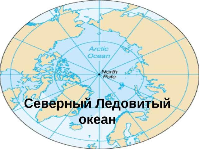 Северный Ледовитый океан— наименьший по площади океан Земли, расположен пол...