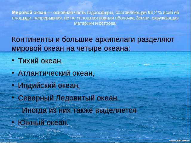 Мировой океан— основная часть гидросферы, составляющая 94,2% всей её площад...