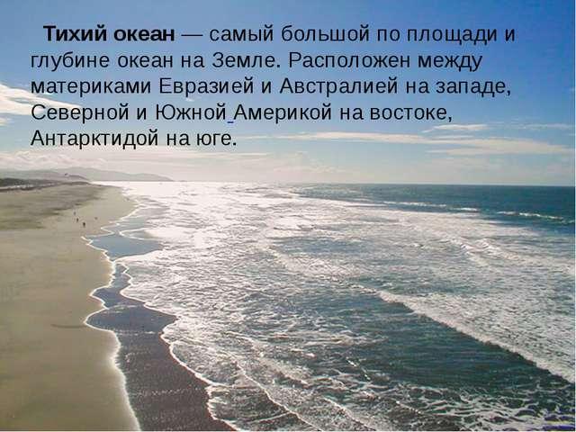 Тихий океан Площадь: 178,7 миллионов кв. км. Средняя глубина: 4 282 м. Наибол...