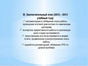 III. Заключительный этап (2012 – 2013 учебный год) систематизация и обобщение